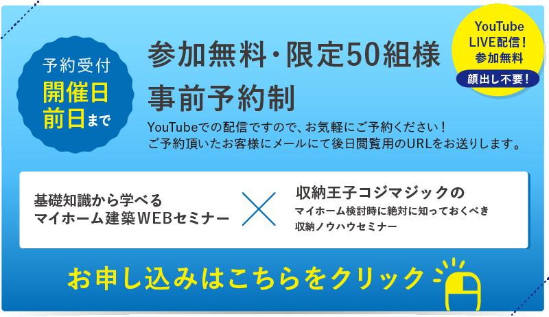 お申込みフォームはこちらから!7/18(土)14:00~15:30にYoutubeで無料開催!50組様限定の事前予約制